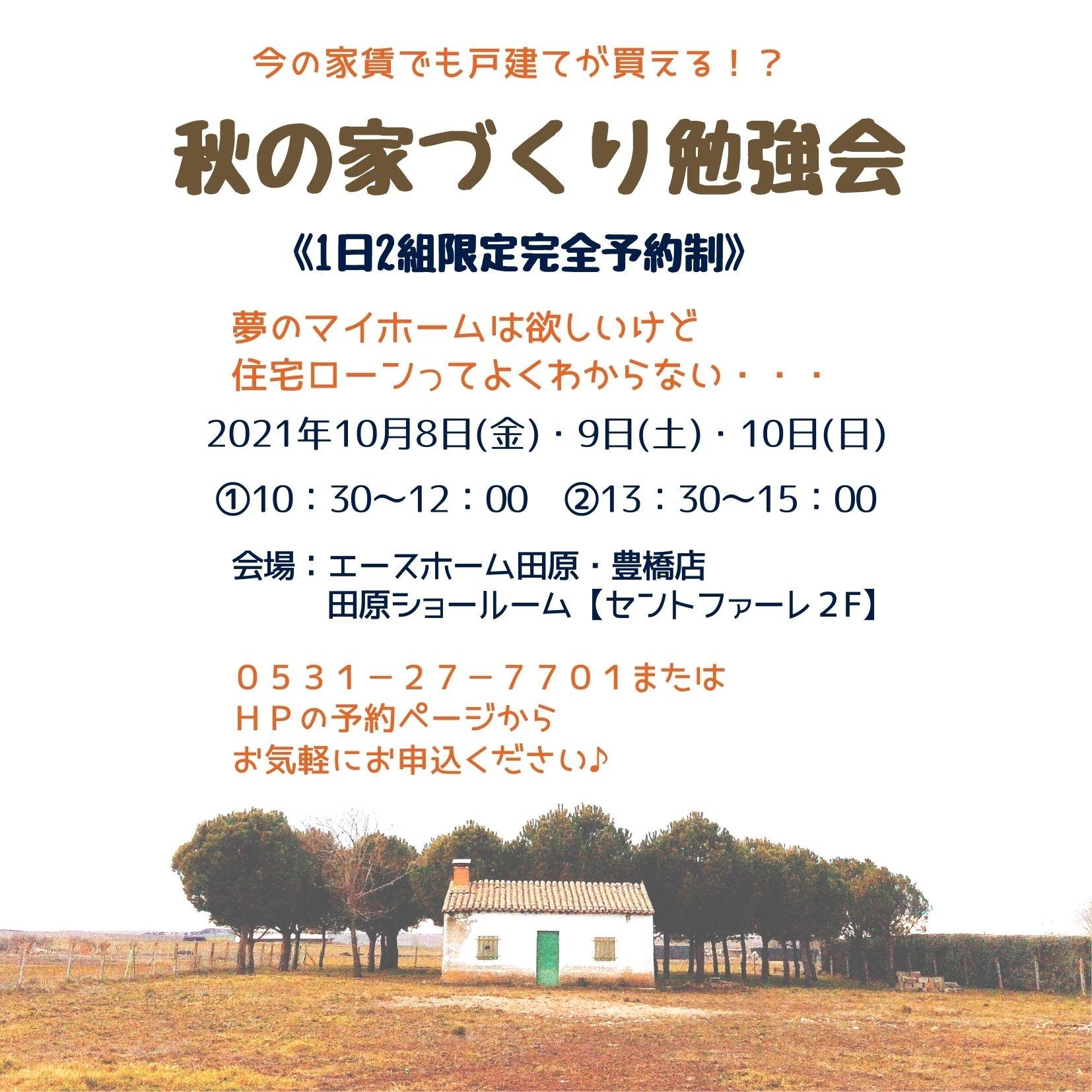 家づくりまるわかりセミナー (1).jpg
