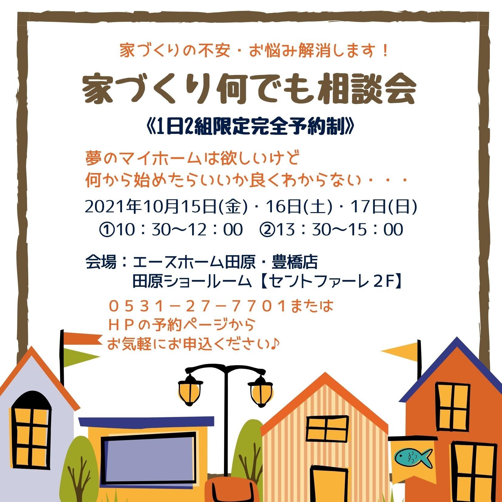 家づくりまるわかりセミナー (3).jpg
